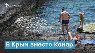 В Крым вместо Канар | Крымский вечер