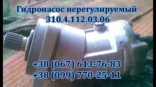Гидронасос нерегулируемый 310.4.112.03.06