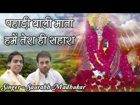 pahadi wali mata hume teri sahara with Hindi lyrics by Saurabh Madhukar