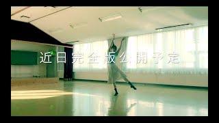 カル缶☆番外編2018年9月3日「アサミン踊ってみた☆予告」