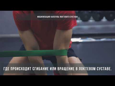 Мобилизация капсулы локтевого сустава