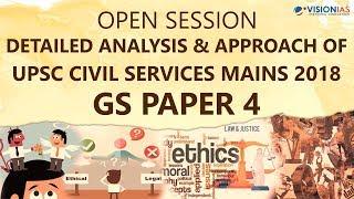 GS Paper 4 Analysis | UPSC Civil Services Mains 2018