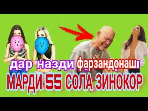 зино дар назди фарзандон13.04.2019 кадамшо исоев