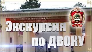 Экскурсия по ДВОКУ.