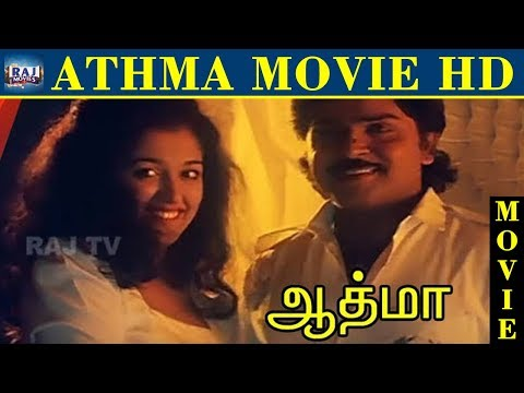 Athma Movie HD | Rahman | Ramki | Gowthami | Kasturi | Tamil Full Movie HD | Raj Movies