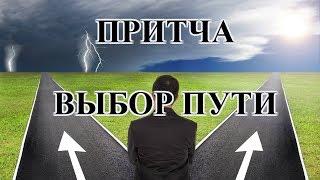 Притча о Выборе Пути.