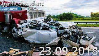 Подборка аварий и дорожных происшествий за 23.09.2018 (ДТП, Аварии, ЧП)