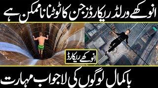 Most popular Amazing World Records | urdu cover