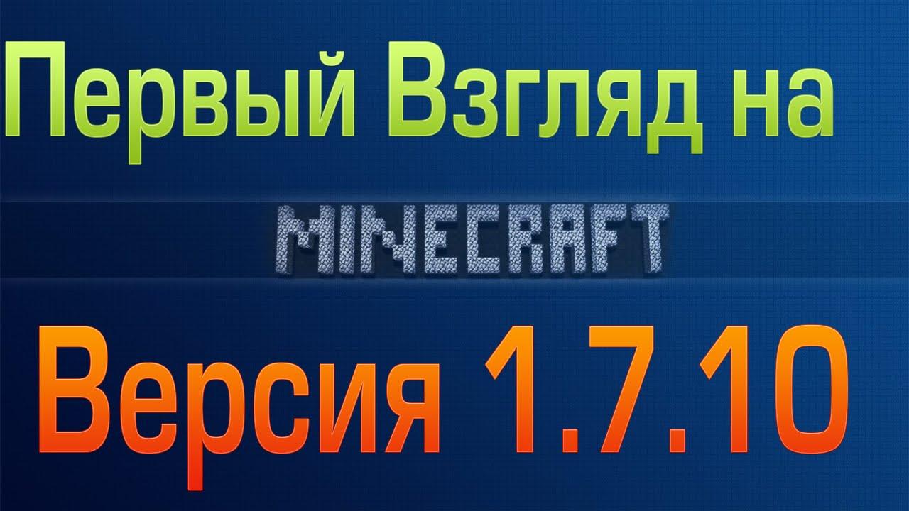 Как установить Майнкрафт 1.7.10