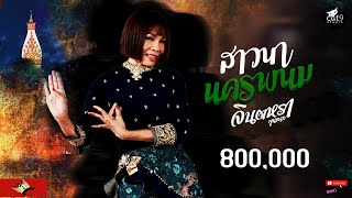 สาวนานครพนม - จินตหรา พูนลาภ  Jintara Poonlarp 【OFFICIAL Audio】