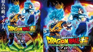 Dragon Ball Super Movie Broly CONFIRMED! First Look And More
