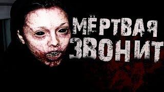Страшные истории на ночь - МЁРТВАЯ ЗВОНИТ...