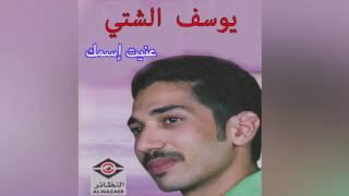 اغاني حصرية Aneet Esmk يوسف الشيتي - عنيت إسمك تحميل MP3