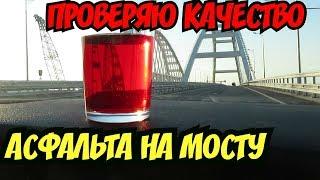 Крымский(август 2018)мост! Проверяю качество асфальта на мосту спустя 3 месяца после открытия!