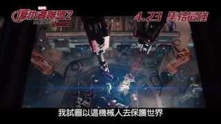 復仇者聯盟2: 奧創紀元電影劇照1