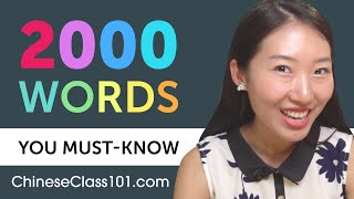 2000 Words Every Chinese Beginner Must Know