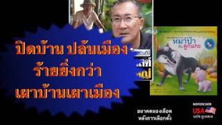 ราชบัณฑิตเตือนแล้ว แต่ก็ ปิดบ้าน ผลาญเมืองจนได้!!!  By ดร. เพียงดิน รักไทย 1 มีนาคม 2562