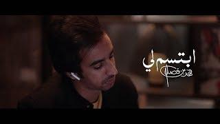 فهد بن فصلا - ابتسم لي (فيديو كليب حصري)   2019 تحميل MP3