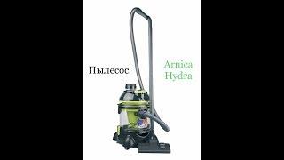 Детальный отзыв о пылесосе Arnica Hydra с аквафильтром.