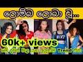 Tik Tok Sri Lankan #02 | මේ දවස් වල යන අලුත්ම Trend එක - ලොම්බ ලොබා චූ - Genda Phool - Pappa BOY -