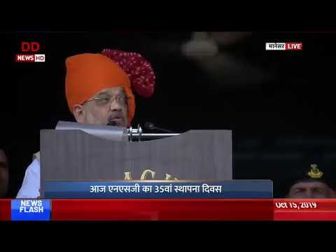 Union Home Minister address 35th Raising Day of NSG