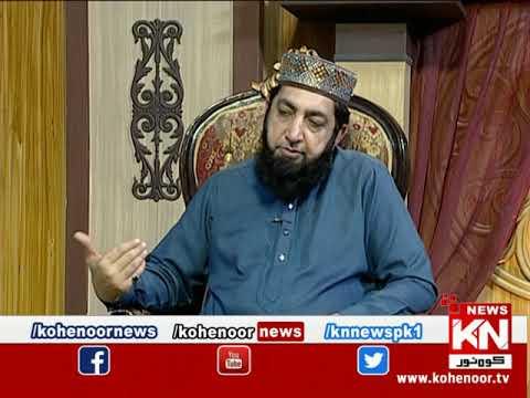 Istakhara 28 May 2020 | Kohenoor News Pakistan