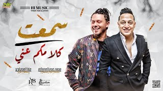رضا البحراوي 2020 | اغنية سمعت كلامكم عني | مع العالمي عبسلام | توزيع حريقه تحميل MP3