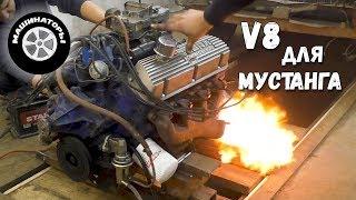 Самодельный Мустанг Eleanor / V8 для Мустанга