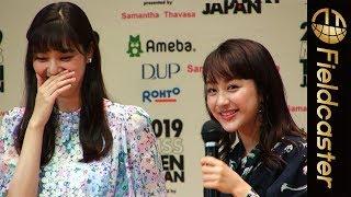 平祐奈の特技「ダジャレ・ベスト3」を披露「2019ミス・ティーン・ジャパン」開催発表会