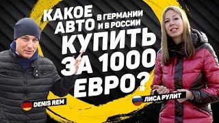 Какой авто можно купить за 1000€ в Германии и России