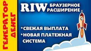 RIW.SU Расширение для заработка. Свежая выплата и последние новости сайта!