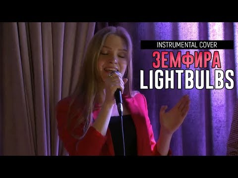 Земфира - Lightbulbs | Instrumental Cover | Фортепиано + Саксофон + Кахон