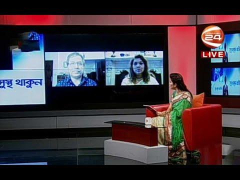 করোনা নিয়ে জীবন; বর্তমান ও ভবিষ্যৎ | সুস্থ থাকুন প্রতিদিন | 4 July 2020