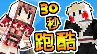 Minecraft 對不起,我們創造了「跑酷怪物」...   30秒の驚人速度 !!