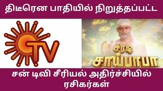 Suddenly Stopped Shirdi Sai Baba Serial On Sun TV | Run Serial Promo | Pandavar Illam Sun TV Serial