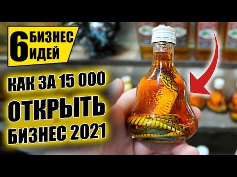 , title : 'ТОП-6 ПРОСТЕЙШИХ БИЗНЕС ИДЕЙ С ВЛОЖЕНИЯМИ ДО 15 ТЫСЯЧ! Бизнес идеи! Бизнес 2021!