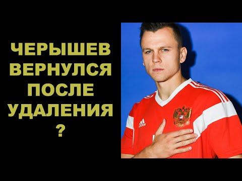 Черышев вернулся после дисквалификации?