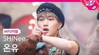 [MPD직캠] 샤이니 온유 직캠 4K 'Don't Call Me' (SHINee ONEW FanCam) | @MCOUNTDOWN_2021.2.25