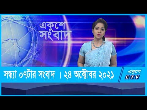 07 PM News || সন্ধ্যা ০৭টার সংবাদ || 24 October 2021 || ETV News