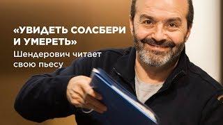 Виктор Шендерович читает пьесу «Увидеть Солсбери» | Прямая трансляция