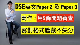 DSE英文Paper 2 及 Paper 3寫作 Genre,用5條格式問題審查,寫對格式體裁不失分   7+3視覺英語