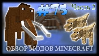 Доисторический Мир В Майнкрафте! (Часть 2) - LotsOMobs