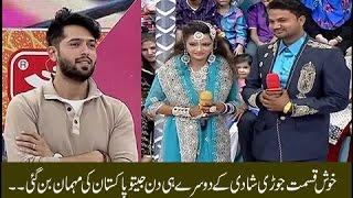 Khush Qismat Jodi Shaadi Ke Dusre Hi Din Jeeto Pakistan Ki Mehmaan Ban Gyi