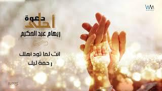 اغاني حصرية Riham Abdel Hakim - Ahla Dawaa | ريهام عبد الحكيم - احلى دعوة تحميل MP3