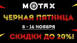 Черная пятница с MOTAX!