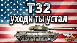 T32 - Самый унылый тяжелый танк 8 уровня - Гайд