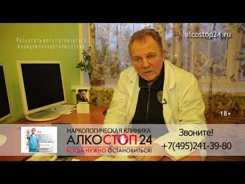 Клиника от алкоголизма в россии