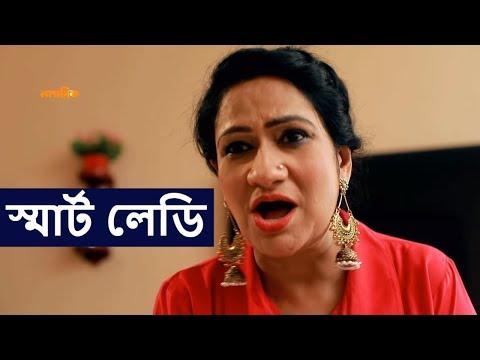 স্মার্ট লেডি মনিরা মিঠু | Smart Lady | Bangla Funny Video