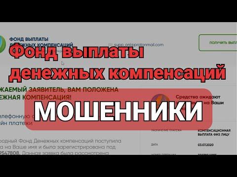 Народный Фонд выплаты денежный компенсаций   это МОШЕННИКИ!