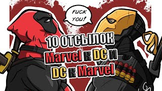 10 отсылок Marvel к DC и DC к Marvel
